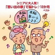シニアに大人気!「思い出の歌」で脳トレ♪12か月 ベスト (BEST SELECT LIBRARY 決定版)