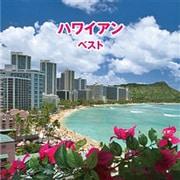 ハワイアン ベスト (BEST SELECT LIBRARY 決定版)