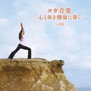ヨガ音楽 -心と体を健康に導く- ベスト (BEST SELECT LIBRARY 決定版)