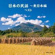 日本の民謡~東日本編 ベスト (BEST SELECT LIBRARY 決定版)