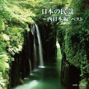 日本の民謡~西日本編 ベスト (BEST SELECT LIBRARY 決定版)