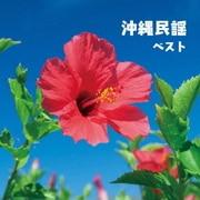 沖縄民謡 ベスト (BEST SELECT LIBRARY 決定版)