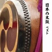 日本の太鼓 ベスト (BEST SELECT LIBRARY 決定版)