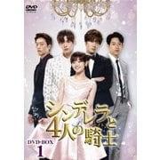 シンデレラと4人の騎士<ナイト> DVD-BOX1