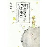 新釈!「星の王子さま」27の秘密―サン=テグジュペリからのメッセージ [単行本]