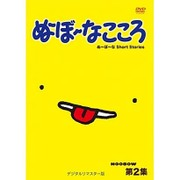 ぬ~ぼ~なこころ 第2集 デジタルリマスター版 [DVD]