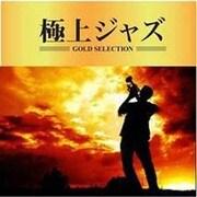 極上ジャズ [CD]