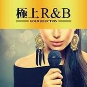 極上R&B [CD]