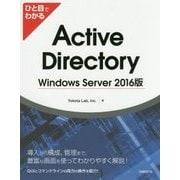 ひと目でわかるActive Directory Windows Server 2016版 [単行本]