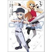 Charlotte 3(電撃コミックスNEXT 127-3) [コミック]