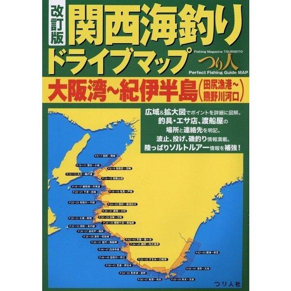 関西海釣りドライブマップ 大阪湾~紀伊半島(田尻漁港~熊野川河口) 改訂版 [単行本]