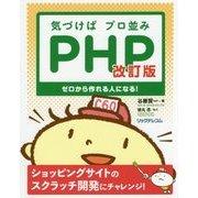 気づけばプロ並みPHP―ゼロから作れる人になる! 改訂版 [単行本]