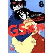 GS美神 極楽大作戦!!<8>(コミック文庫(青年)) [文庫]