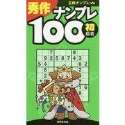 秀作ナンプレ100 初級者(王様ナンプレ) [単行本]