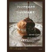 フレンチ仕込みの「ショコラのお菓子」―グラン・シェフが初公開するひみつのレシピ [単行本]