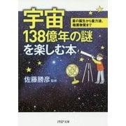 宇宙138億年の謎を楽しむ本―星の誕生から重力波、暗黒物質まで(PHP文庫) [文庫]