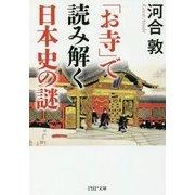 「お寺」で読み解く日本史の謎(PHP文庫) [文庫]