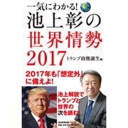 一気にわかる!池上彰の世界情勢2017 トランプ政権誕生編 [単行本]