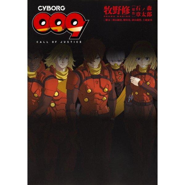 CYBORG009 CALL OF JUSTICE [単行本]