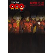 CYBORG009 CALL OF JUSTICE [単行本]