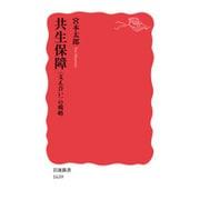 """共生保障―""""支え合い""""の戦略(岩波新書) [新書]"""