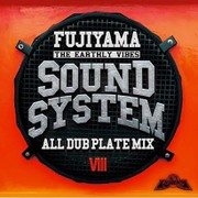 SOUND SYSTEM ALL DUB PLATE MIX Ⅷ