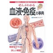 ぜんぶわかる血液・免疫の事典―血液細胞のしくみ、免疫の働きを目で見て理解 [単行本]