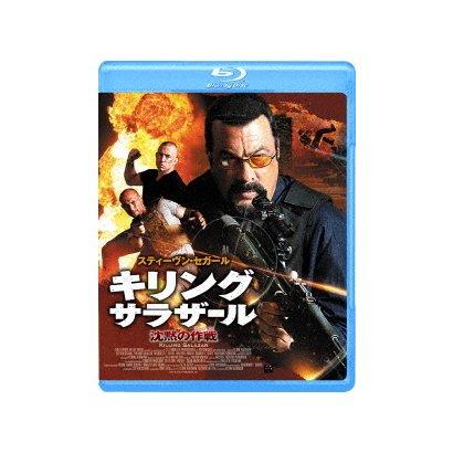 キリング・サラザール 沈黙の作戦 [Blu-ray Disc]