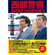 西部警察SUPER LOCATION〈3〉日本全国縦断ロケ 北海道編 [単行本]