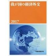 我が国の経済外交〈2017〉 [単行本]