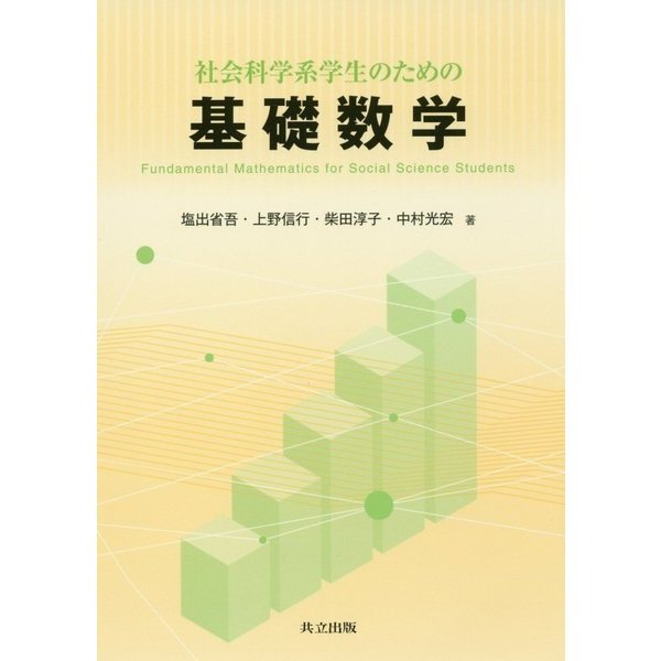 社会科学系学生のための基礎数学 [単行本]