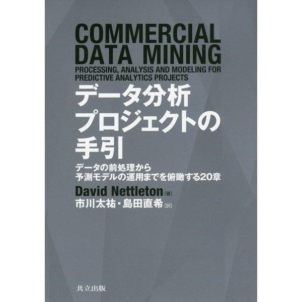 データ分析プロジェクトの手引―データの前処理から予測モデルの運用までを俯瞰する20章 [単行本]