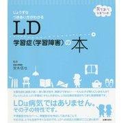 LD学習症(学習障害)の本―じょうずなつきあい方がわかる(育ちあう子育ての本) [単行本]