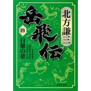 岳飛伝〈4〉日暈の章(集英社文庫) [文庫]