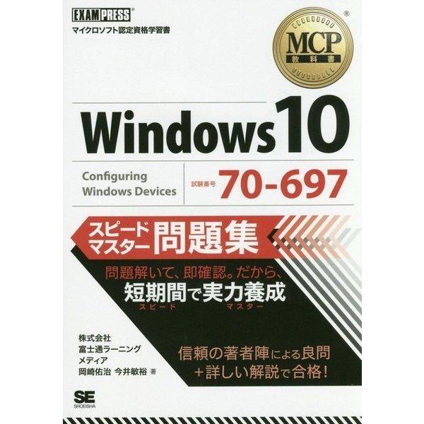 Windows10(試験番号:70-697)スピードマスター問題集(MCP教科書) [単行本]