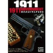 1911GOVERNMENTガバメントマニアックス(ホビージャパンMOOK 777) [ムックその他]