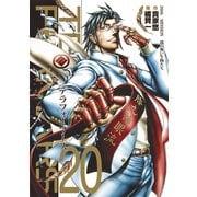 テラフォーマーズ 20(ヤングジャンプコミックス) [コミック]