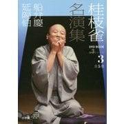桂枝雀名演集第3シリーズ〈第3巻〉船弁慶 延陽伯(小学館DVD BOOK)