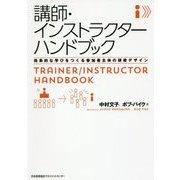 講師・インストラクターハンドブック―効果的な学びをつくる参加者主体の研修デザイン [単行本]