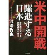 米中開戦 躍進する日本―新秩序で変わる世界経済の行方 [単行本]