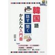 CD付き 韓国語 話す・聞く かんたん入門書 [単行本]