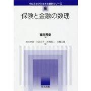 保険と金融の数理(クロスセクショナル統計シリーズ〈6〉) [全集叢書]