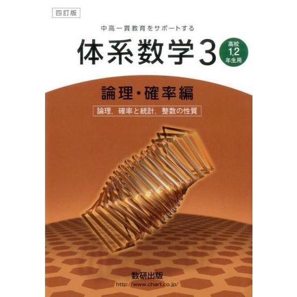 体系数学 3 確率編 高校1・2年 4訂 [単行本]