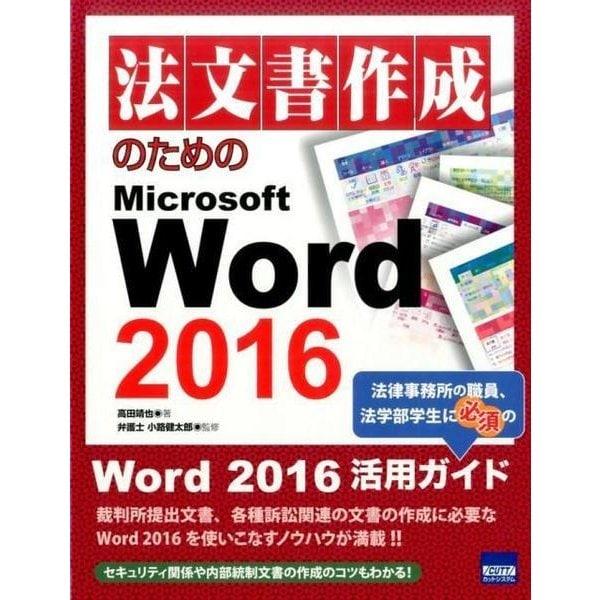 法文書作成のためのMicrosoft Word2016 [単行本]