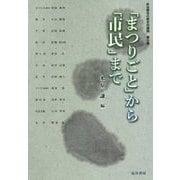 政治概念の歴史的展開〈第10巻〉「まつりごと」から「市民」まで [単行本]