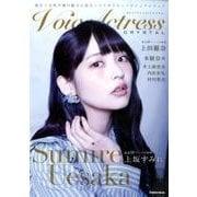 Voice Actress CRYSTAL-煌めく女性声優の魅力に迫るハイクオリティービジュアルブック(Gakken Mook) [ムックその他]