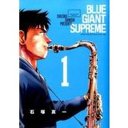 BLUE GIANT SUPREME<1>(ビッグ コミックス) [コミック]
