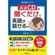 英語高速メソッド 高速CDを聞くだけで英語が話せる本 [単行本]