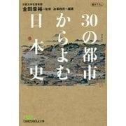 30の都市からよむ日本史(日経ビジネス人文庫) [文庫]
