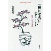 桜は本当に美しいのか―欲望が生んだ文化装置 改訂版 (平凡社ライブラリー) [全集叢書]